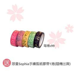 [快-贈] sophia 手繪風紙膠帶