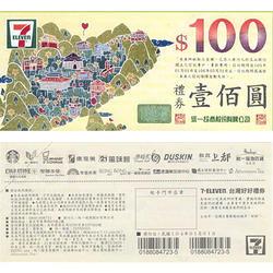 統一集團禮券(星巴克/7-11皆可使用)