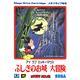 SEGA Mega Drive Mini主機 product thumbnail 9