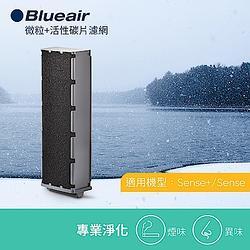 Blueair Sense+專用活性碳片濾網HepaSilent filter kit