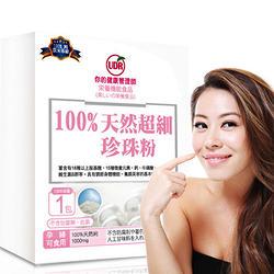 (加購)《UDR》100%天然珍珠粉