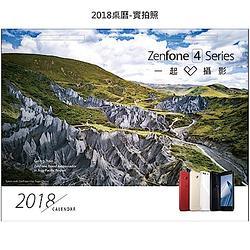 華碩2018桌曆(實拍照)
