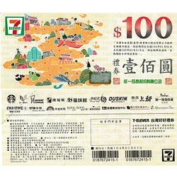 贈品◆7-11禮券$100