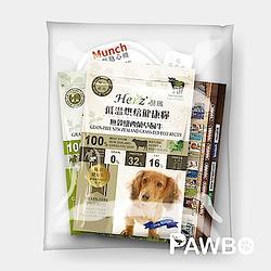 PAWBO 赫緻寵物糧隨手包