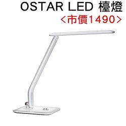 OSTAR LED 檯燈