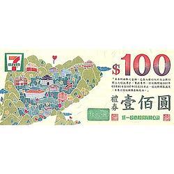 贈品-7-11禮券 600元