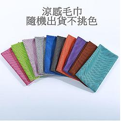 涼感毛巾 (顏色隨機出貨)