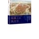 地圖上的城市史-以城市為座標測繪出的世界文化發展史