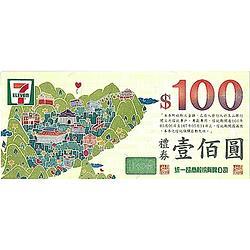 統一禮券$100