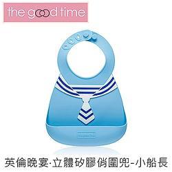 【加購】TheGoodTime寶寶矽膠圍兜-小船長