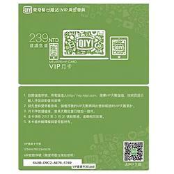 愛奇藝VIP月票 (NTD239)