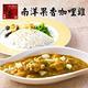 貞榮小館‧南洋果香咖哩雞(280g/包,共三包) product thumbnail 2