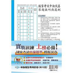 國家考試申論題試卷答題技巧與範例&(空白試卷)