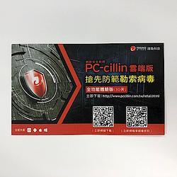 PC-cillin雲端版(30天防毒體驗版)