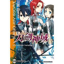 Sword Art Online 刀劍神域(11)