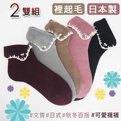 加價購 (2雙組)日系女孩百搭保暖裡起毛襪短襪