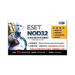 ESET NOD32防毒軟體(90天完整版)