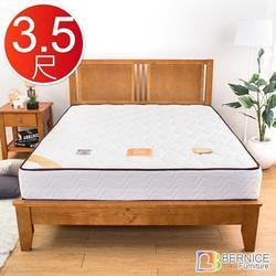 典藏護背硬式獨立筒床墊-3.5尺(偏硬)