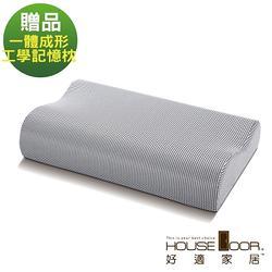 一體成型工學記憶枕(顏色隨機出貨)