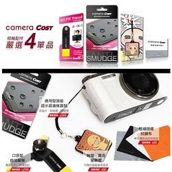 【相機配件嚴選4單品 】頂級疏水疏油保護貼(5吋)+口袋自拍腳架+手機螢幕擦+拭鏡布