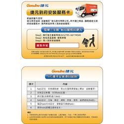 NAS到府安裝服務卡(限加購硬碟使