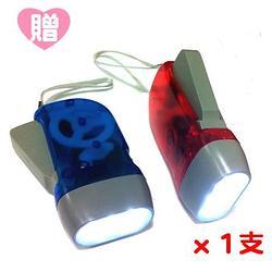 【贈送】環保免電池LED手壓式手電筒(一入)