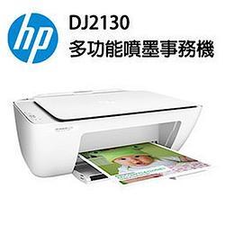 HP DeskJet 2130多功能噴墨事務機
