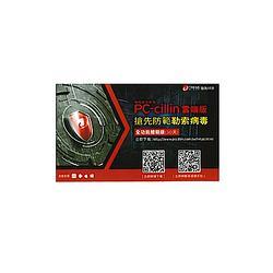趨勢PC-CILLIN防毒卡(雲端版)