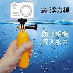 黃色浮力棒+相機轉接座(1/4螺絲)
