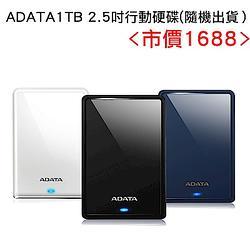 威剛 HV620S 1TB2.5吋行動硬碟(隨機)