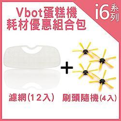 Vbot 蛋糕機掃地機專用3M濾網12入+刷頭4入