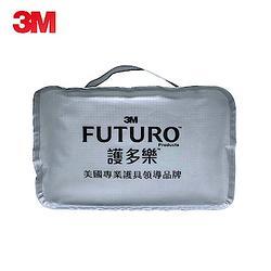 (贈)3M FUTURO 旅行收納袋