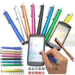 鋁合金七彩手寫觸控筆 (隨身筆造型)-隨機出貨