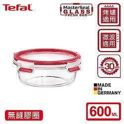 Tefal德國EMSA玻璃保鮮盒600ML