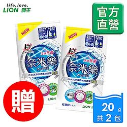 (贈品)日本獅王奈米樂超濃縮洗衣精20gx2入)