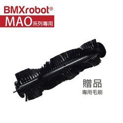 贈品-日本BMXrobot MAO RV1001 系列掃地機器人 專用波浪狀毛刷(1組入)