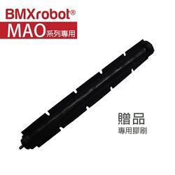 (贈品)日本BMXrobot MAO RV1001 系列掃地機器人 專用膠刷(1組入)