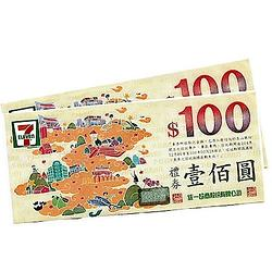 (贈品)7-11百元禮卷