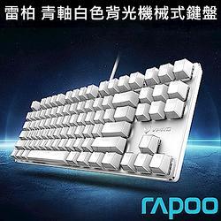 雷柏 白色背光青軸機械式鍵盤