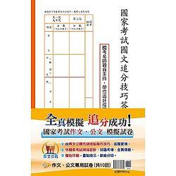 國家考試國文追分技巧答題範例&(空白試卷)