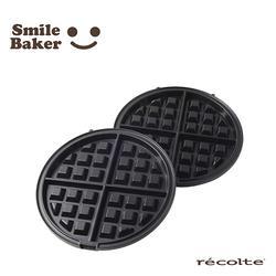 Smile Baker 專用格子烤盤