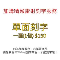 MYOS 加購精緻雷射刻字服務(單面)*1