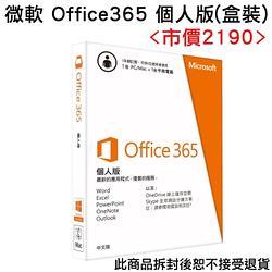 微軟 Office365 個人版1年(無光碟