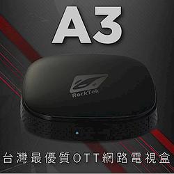 RockTek A3 OTT智慧娛樂影音電視盒