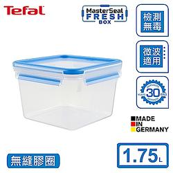 Tefal德國EMSAPP保鮮盒1.75L