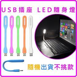 USB插座 LED隨身燈