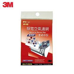 (贈)3M-淨呼吸靜電空氣濾網體驗包