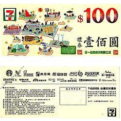 贈品:7-11禮券200元 (100元面額x 2張,無使用期限)