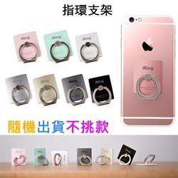 市價$399 iring手機旋轉指環支架