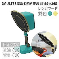 贈品 【MULTEE摩堤】 移動雙濾網抽油煙機 (不挑色,隨機出貨)